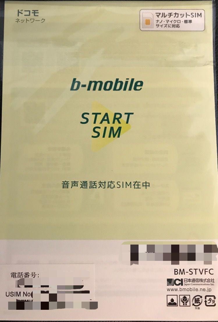格安SIM MNP スマホ代節約 スタートSIM 無料