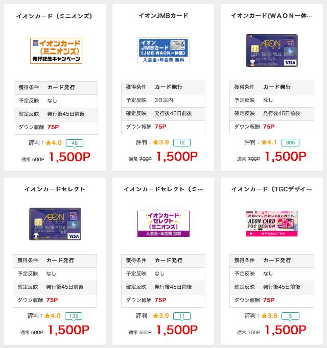 イオンカード 公共料金 キャンペーン JALマイル 雨金