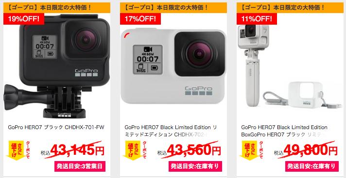 ノジマオンライン GoPro 安く セール d払い LINEPay メルペイ 令和 平成