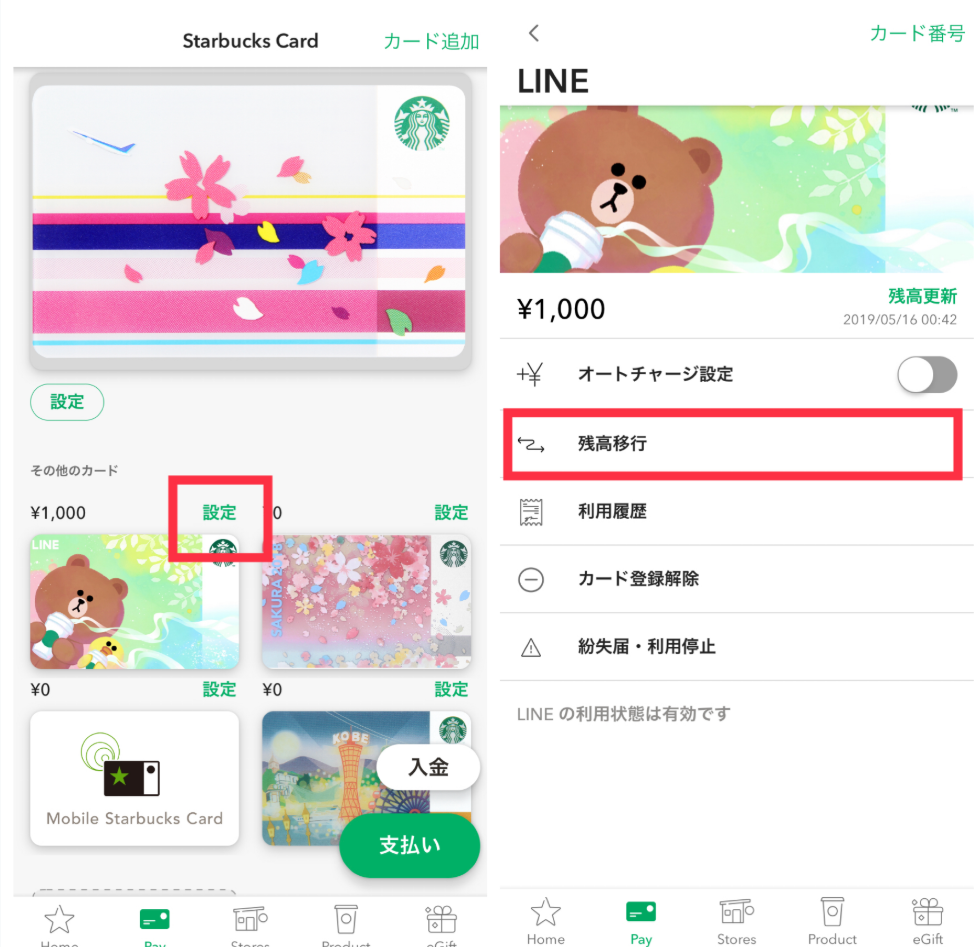 LINEPay クーポン スタバ 節約 移行 合算