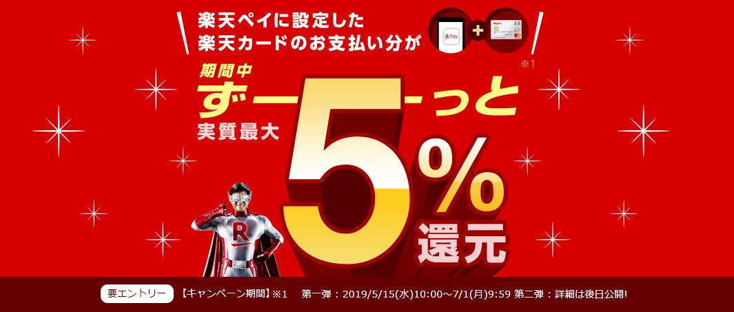 楽天カード 楽天ペイ 楽天Pay 5% お得 キャンペーン 今から始める