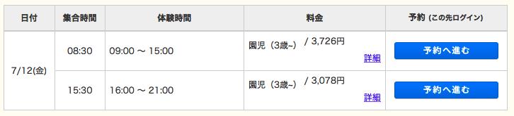 任天堂のパビリオンゲーム会社 キッザニア東京 キッザニア甲子園 キッザニア名古屋 キッザニア福岡 チケットを安く