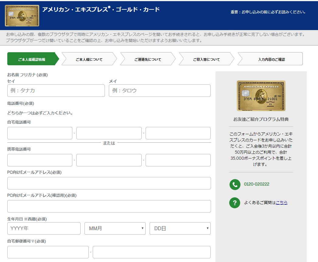 アメックス 紹介 入会 審査 作り方 ゴールド メリット デメリット