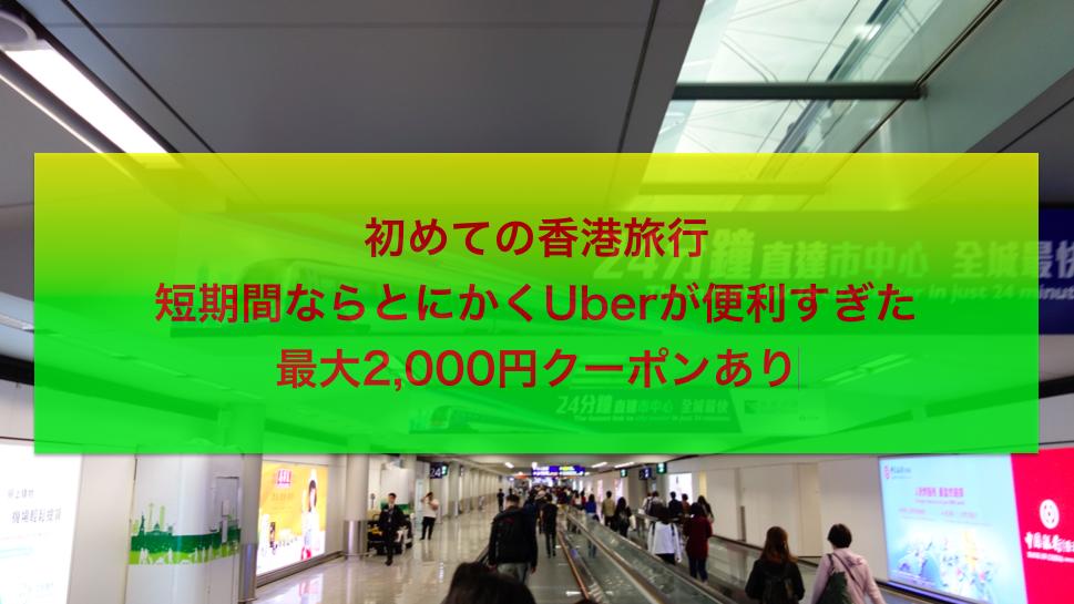 香港 エアポートエキスプレス 旺角(モンコック/Mong Kok) 初めて 乗り換え 反送中デモ 安全 香港旅行