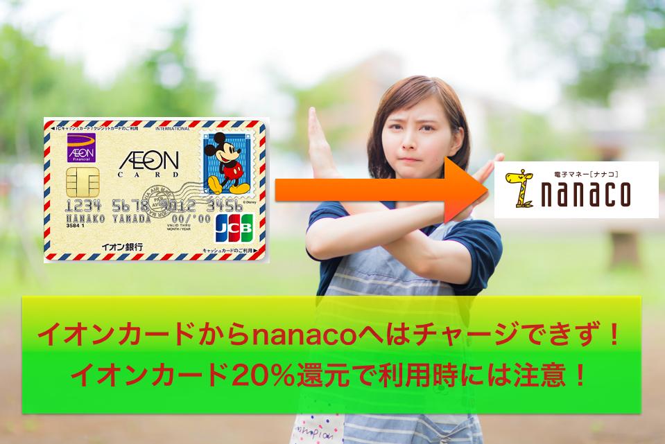 イオン カード 20 還元