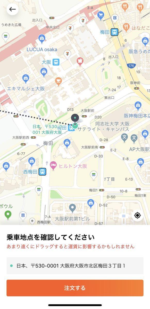 DiDi,スマホ,タクシー,配車,クーポン,大阪,京都,福岡,愛知,青森
