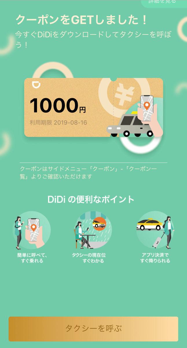 DiDi,スマホ,タクシー,配車,クーポン,大阪,京都,福岡,愛知