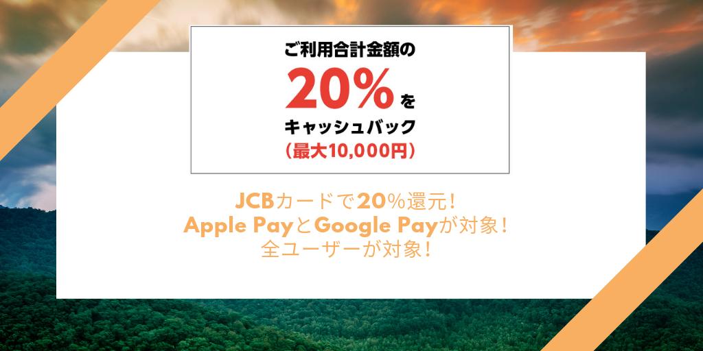 JCB、スマホ決済、キャンペーン、消費増税、Apple Pay、GooglePay、QUICPay