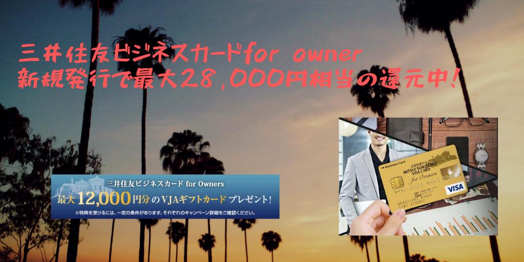 三井住友ビジネスカード、消費税増税、ポイント還元、キャンペーン、キャッシュバック、年会費実質無料