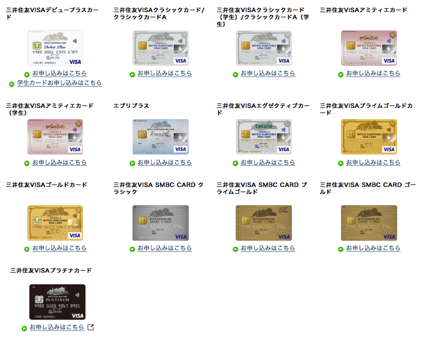 消費税増税,ポイント還元,イオンカード,イオン銀行,キャンペーン、三井住友VISA、キャッシュバック