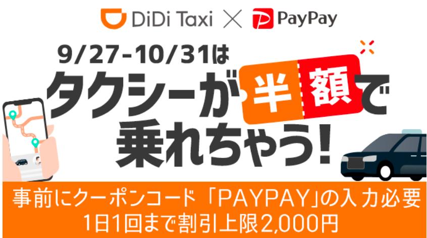 DiDi,スマホ,タクシー,配車,クーポン,沖縄,宮古島,石垣島,大阪,京都,福岡,愛知,ポイントプログラム,PayPay