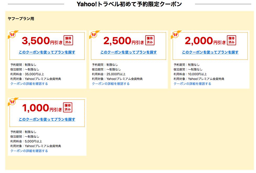 Yahoo!トラベル、クーポン、キャッシュバック、Tポイント、PayPayボーナス、家族旅行、出張費用