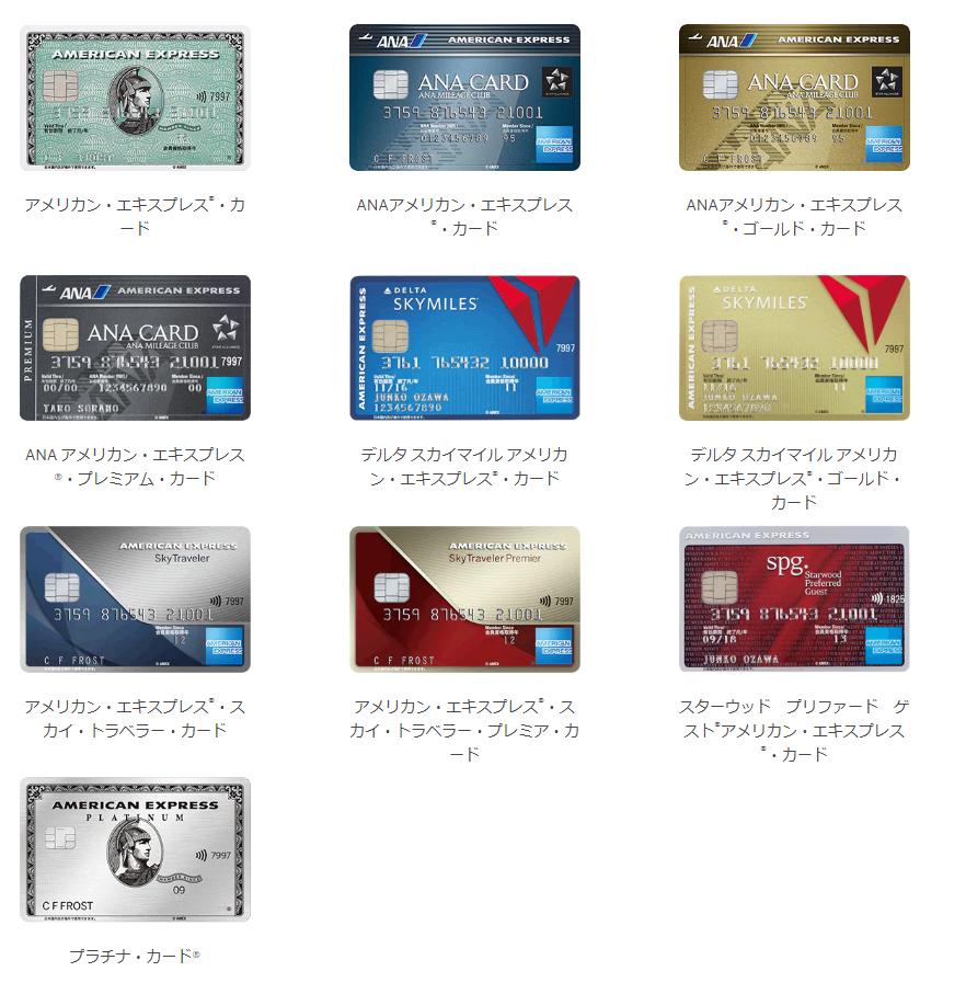 陸マイラー、アメックス、アメックスゴールド、紹介、審査、ゴールドカード、年会費無料