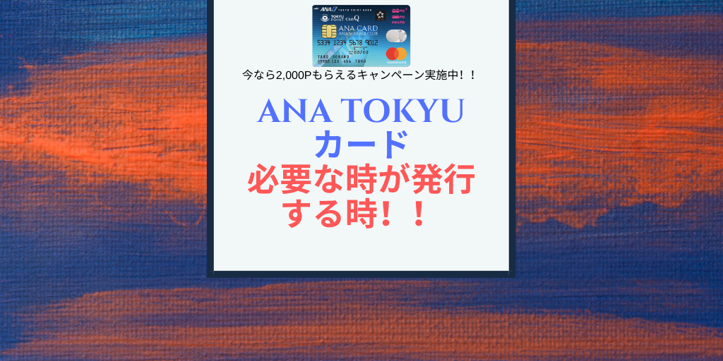 ANAマイルを貯める、裏技、ANA TOKYUカード、TOKYUルート、ソラチカルート