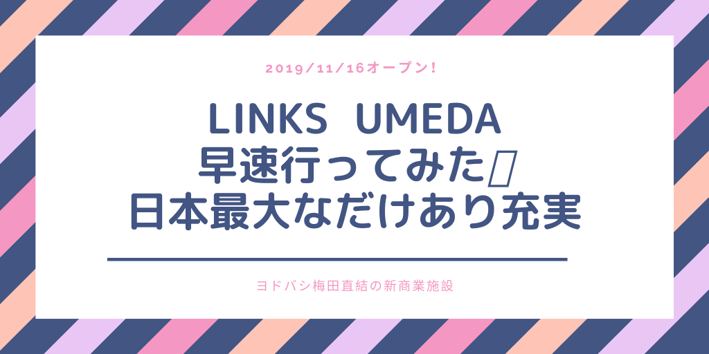 LINKS UMEDA,リンクス梅田、大阪梅田、スタバ、ヨドバシ梅田