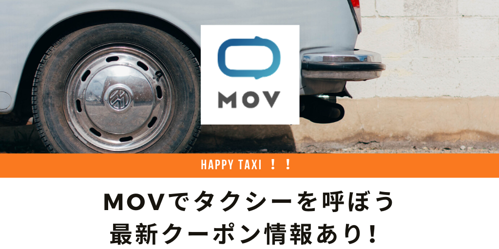 mov、兵庫県、クーポン、DiDi、紹介