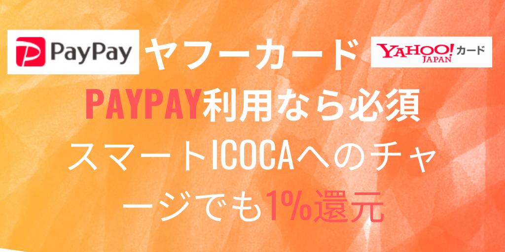 ヤフーカード、PayPay、スマートICOCA、Suica、チャージ、JALマイル、貯める