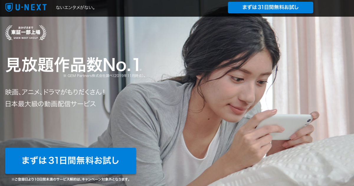 U-NEXT,無料,31日間,キャッシュバック,キャンペーン,JALマイル,ポイントサイト