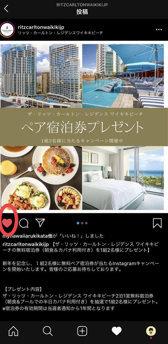 ハワイ,ホテル,無料,リッツカールトン,高い