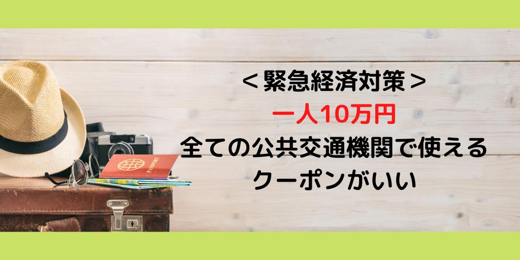 新型コロナ 緊急経済対策 10万円 バラマキ