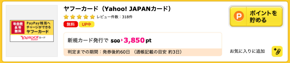 PayPayに必須のYahoo!Japanカード