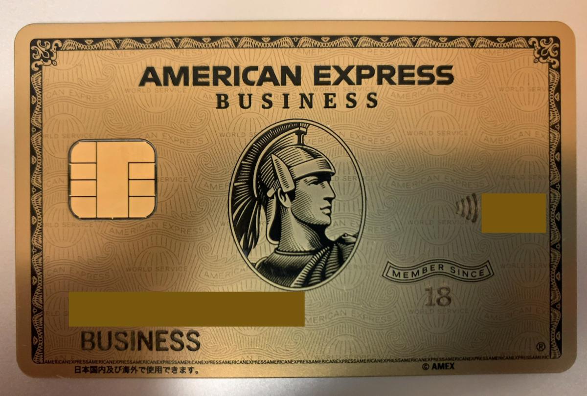 2021年9月12日最新!アメックスはビジネスゴールドの紹介入会が初年度無料で金属カードに!SPGは大損なのでおすすめできない!審査と注意事項を徹底比較!