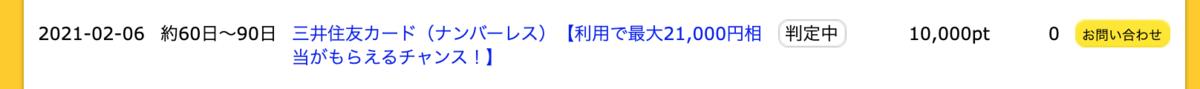 f:id:mileagerun:20210206222958p:plain