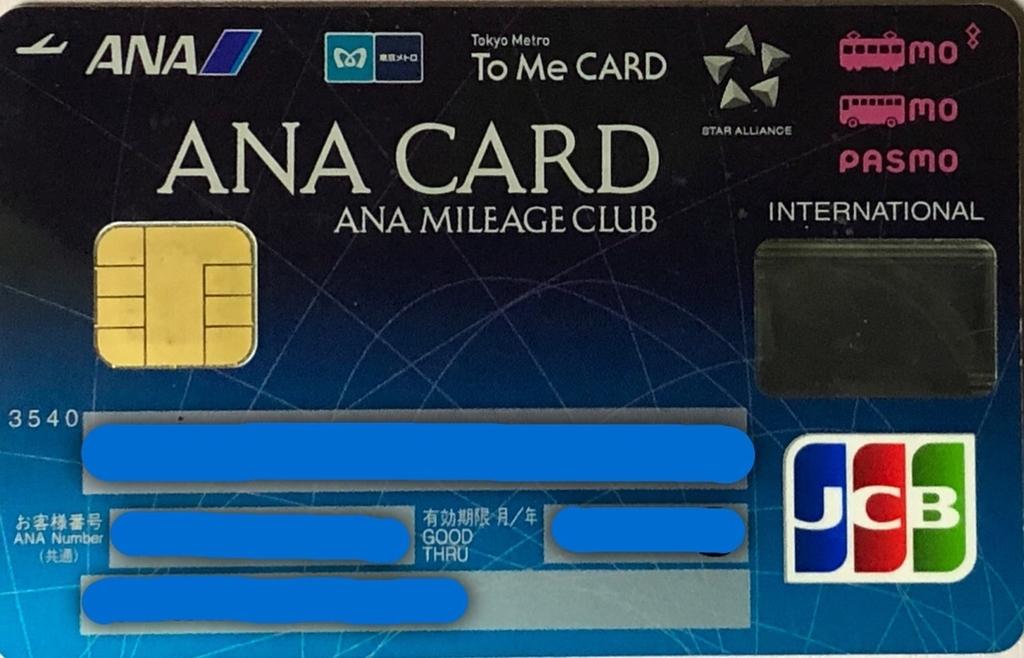 ソラチカカード(ANA To Me CARD PASMO)