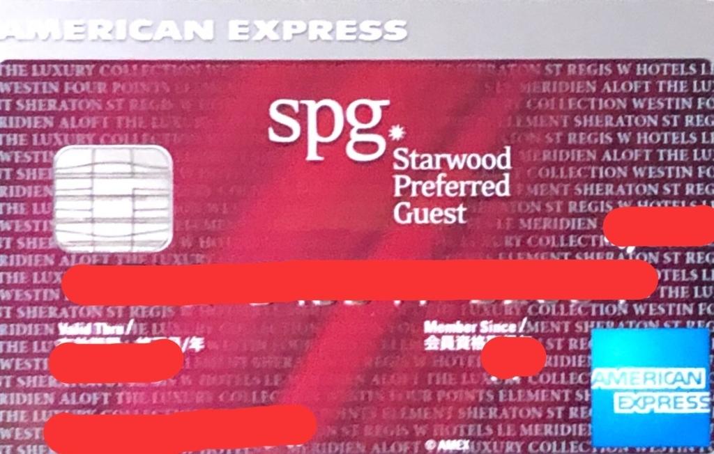 SPGアメックス(スターウッド プリファード ゲスト アメリカン・エキスプレス・カード)