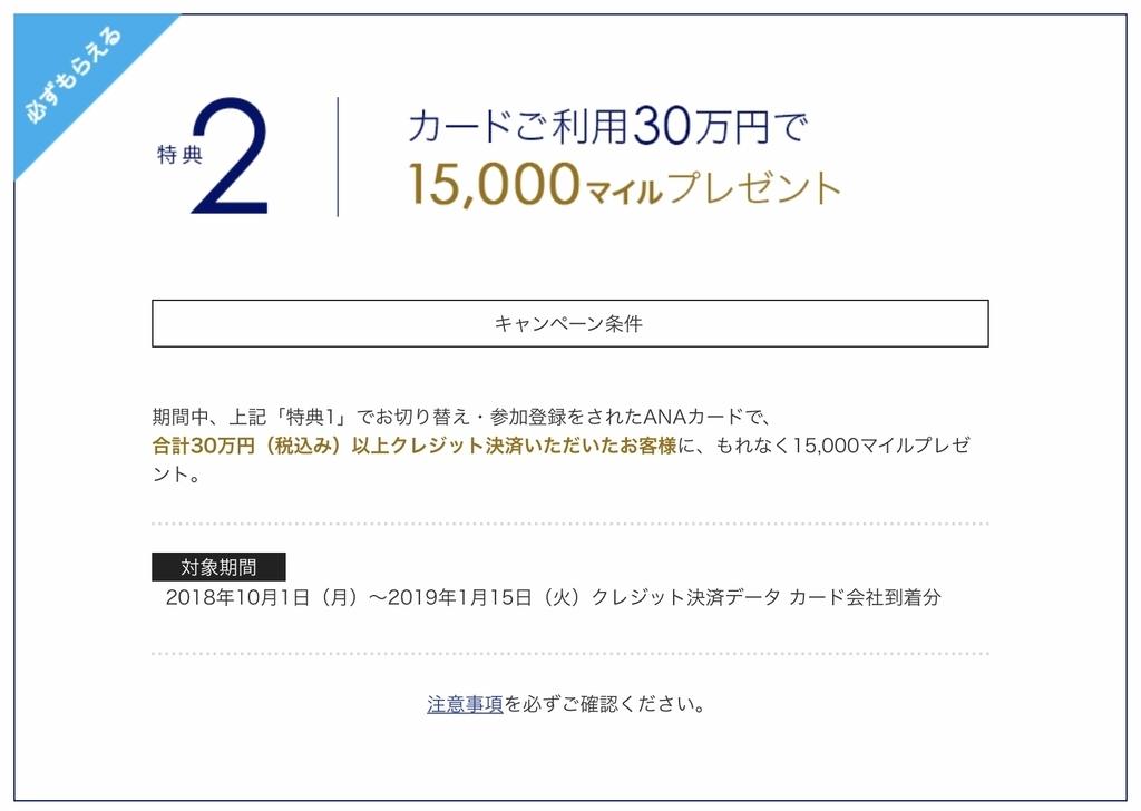 f:id:miledemairu:20181101012630j:plain