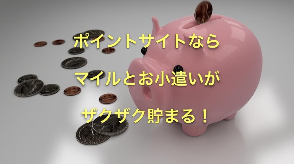 f:id:miledemairu:20190121214523j:plain