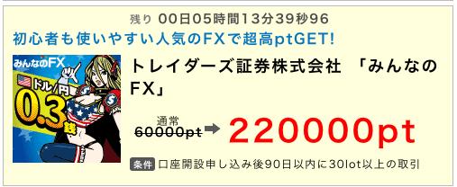 f:id:mileget:20161026185443p:plain