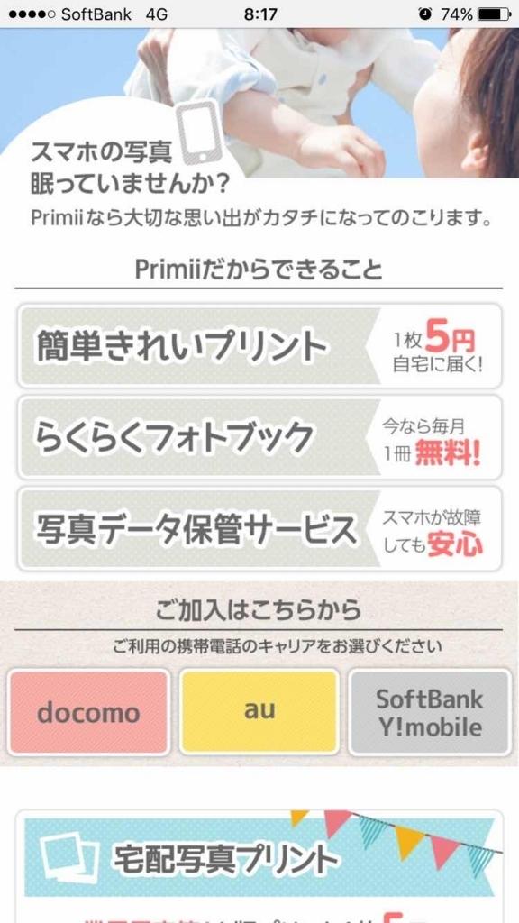 f:id:mileget:20170806154641j:plain