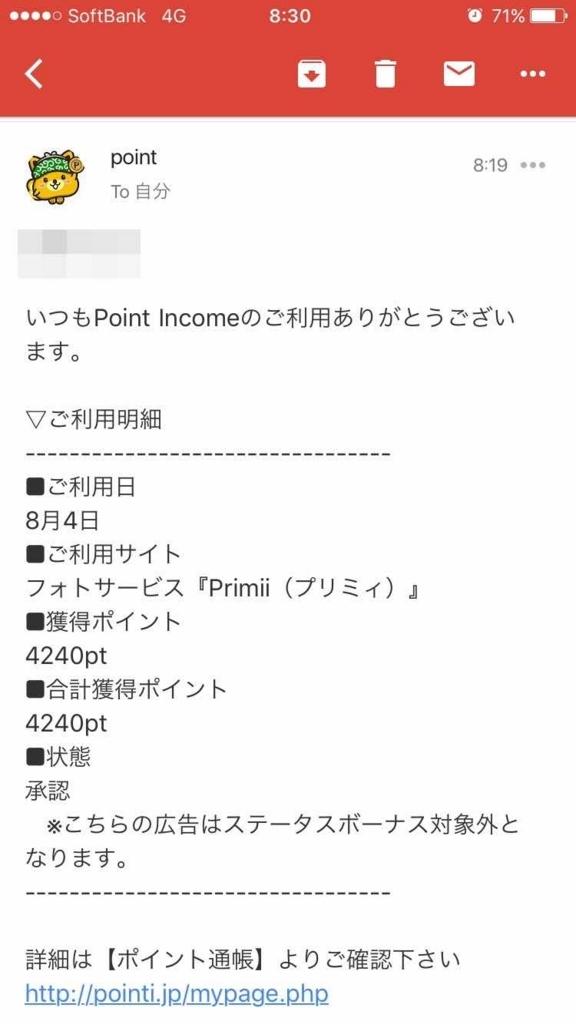 f:id:mileget:20170806155033j:plain