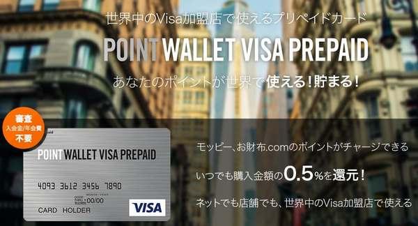 POINT WALLET VISA PREPAIDの特徴