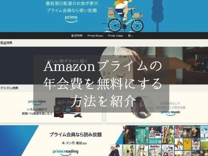 Amazonプライム年会費無料にする方法