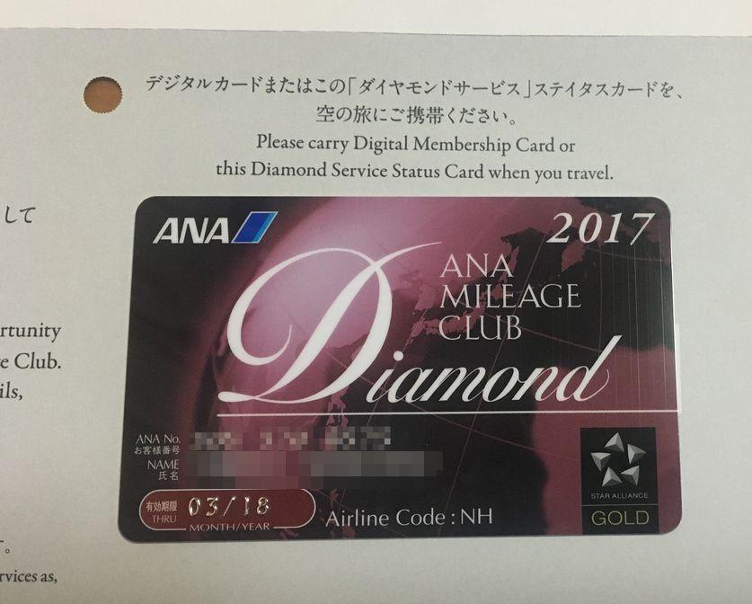 f:id:milelove:20170304105324j:plain