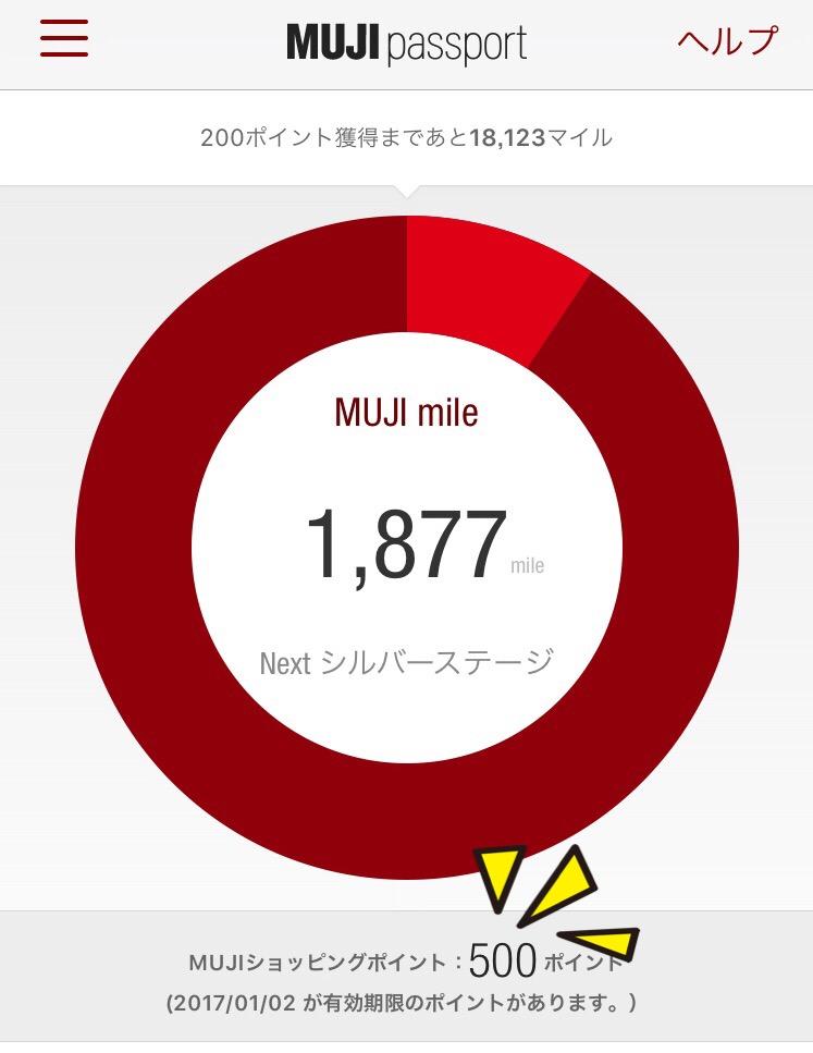 f:id:milemilemile4u:20161204134118j:plain