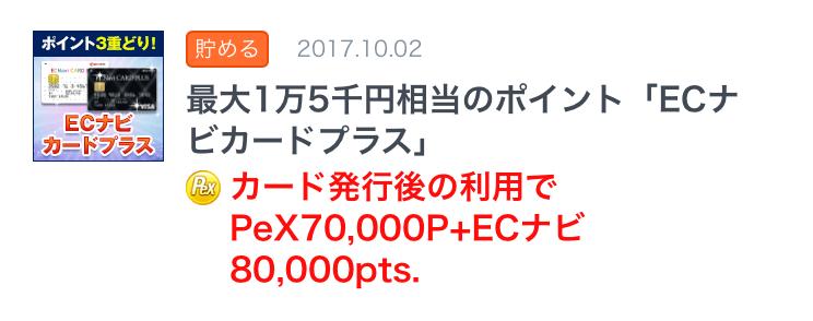 f:id:milemilemile4u:20171111085505j:plain