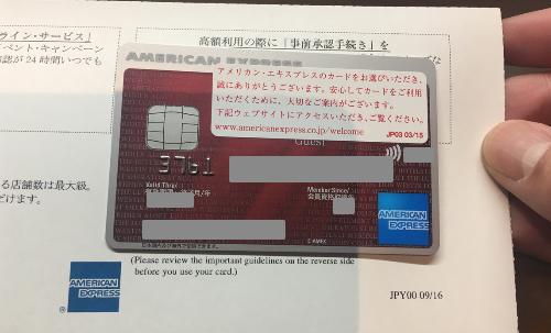 SPGアメックスカードの到着