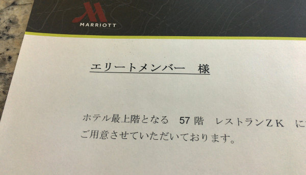 大阪マリオット都ホテルのエリートメンバーへのご案内