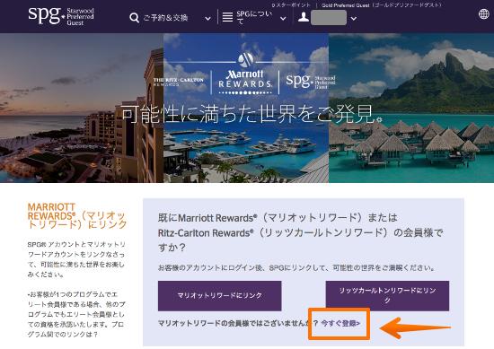 SPGとマリオットのリンク画面