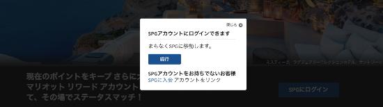 SPGアカウントへのログインメッセージ