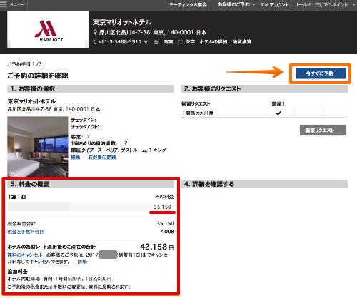 東京マリオットホテル予約詳細画面