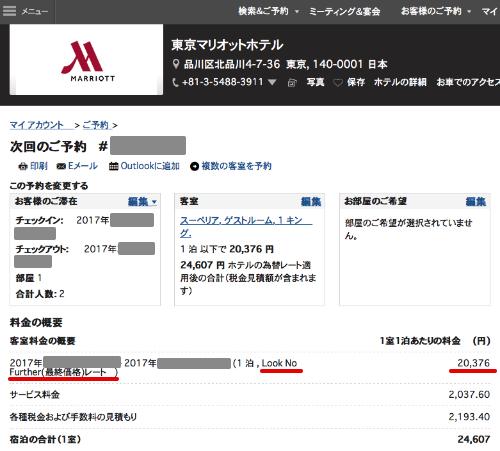 東京マリオットホテルの予約確認画面