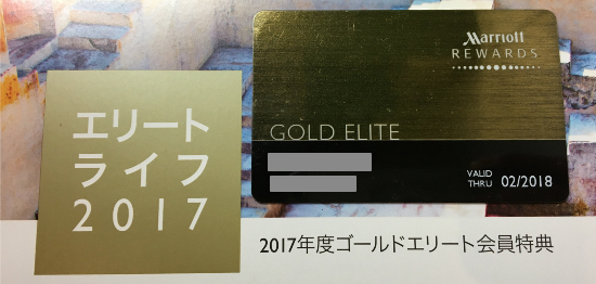 マリオットリワード・ゴールドエリート・カード