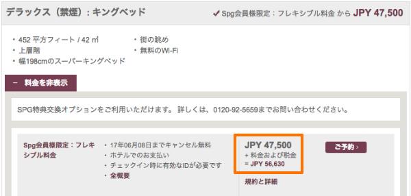 ザ・プリンスギャラリー東京紀尾井町の宿泊金額