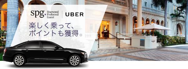 Uberによるスターポイントの獲得イメージ