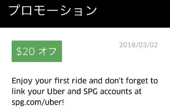 SPG提供のUberプロモーション