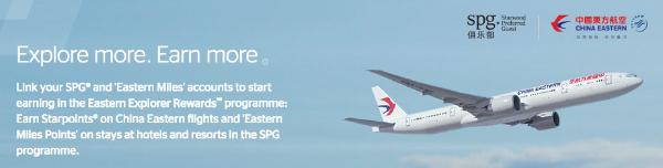 中国東方航空によるスターポイント提携イメージ